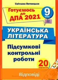 ДПА 2021: Відповіді до підсумкових контрольних робіт Українська література 9 клас Витвицька