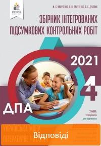ДПА 2021: Відповіді до підсумкових контрольних робіт Українська мова, Літературне читання 4 клас Вашуленко