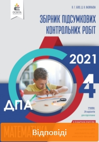 ДПА 2021: Відповіді до збірника підсумкових контрольних робіт Математика 4 клас Бевз