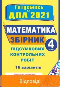 ДПА 2021: Відповіді до збірника підсумкових контрольних робіт Математика 4 клас Корчевська