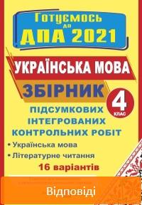 ДПА 2021: Відповіді до збірника підсумкових контрольних робіт Українська мова 4 клас Сапун