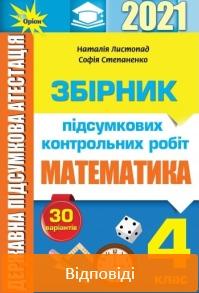 ДПА 2021: Відповіді на підсумкові контрольні роботи Математика 4 клас Листопад