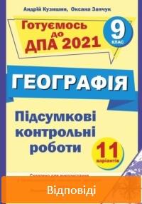ДПА 2021: Відповіді Підсумкові контрольні роботи Географія 9 клас Кузишин