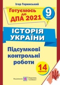 ДПА 2021: Підсумкові контрольні роботи Історія України 9 клас Горинський