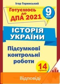 ДПА 2021: Відповіді до підсумкових контрольних робіт Історія України 9 клас Горинський
