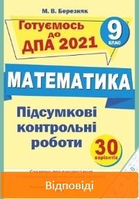 ДПА 2021: Відповіді до підсумкових контрольних робіт Математика 9 клас Березняк
