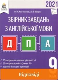 ДПА 2021: Відповіді до збірника завдань Англійська мова 9 клас Константинова
