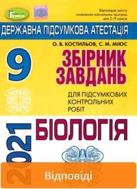 ДПА 2021: Відповіді до збірника завдань Біологія 9 клас Костильов
