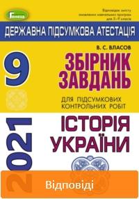 ДПА 2021: Відповіді до збірника завдань Історія України 9 клас Власов
