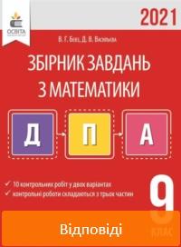 ДПА 2021: Відповіді до збірника завдань Математика 9 клас Бевз