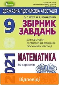 ДПА 2021: Відповіді до збірника завдань Математика 9 клас Істер, Комаренко
