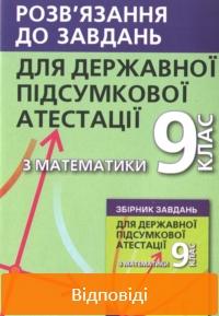 ДПА 2021: Відповіді, розв'язання до завдань з Математики 9 клас Мерзляк