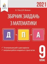 ДПА 2021: Збірник завдань з Математики 9 клас Бевз