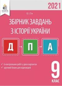 ДПА 2021: Збірник завдань з Історії України 9 клас Гук